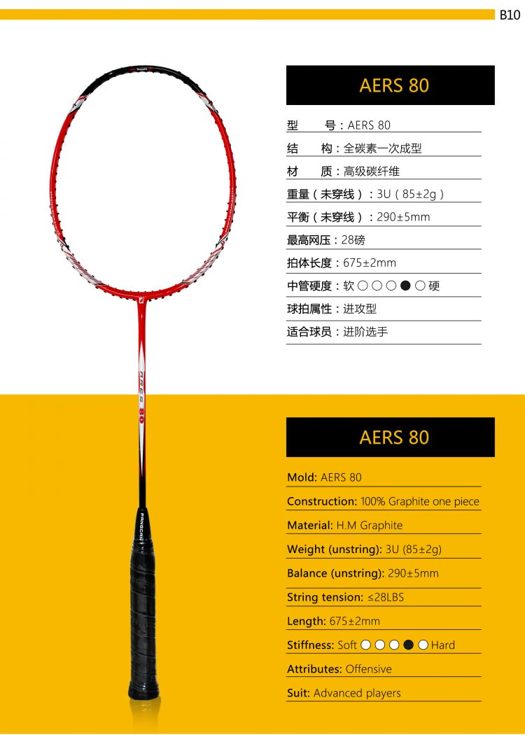B10_Badminton Racket