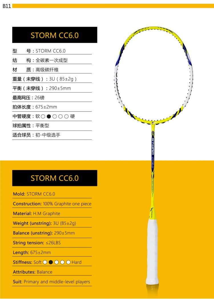 B11_Badminton Racket