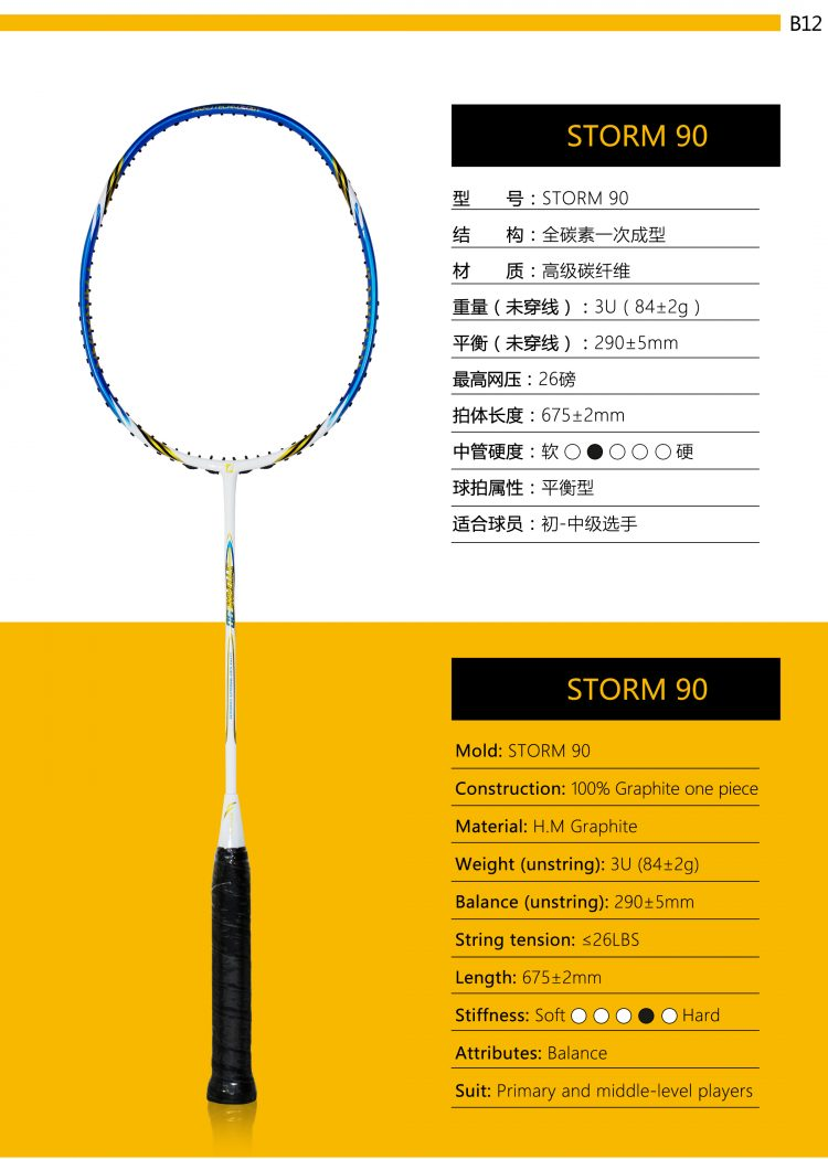 B12_Badminton Racket