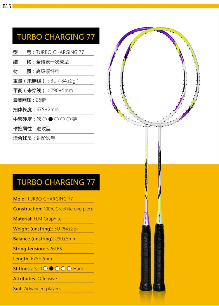 B15_Badminton Racket