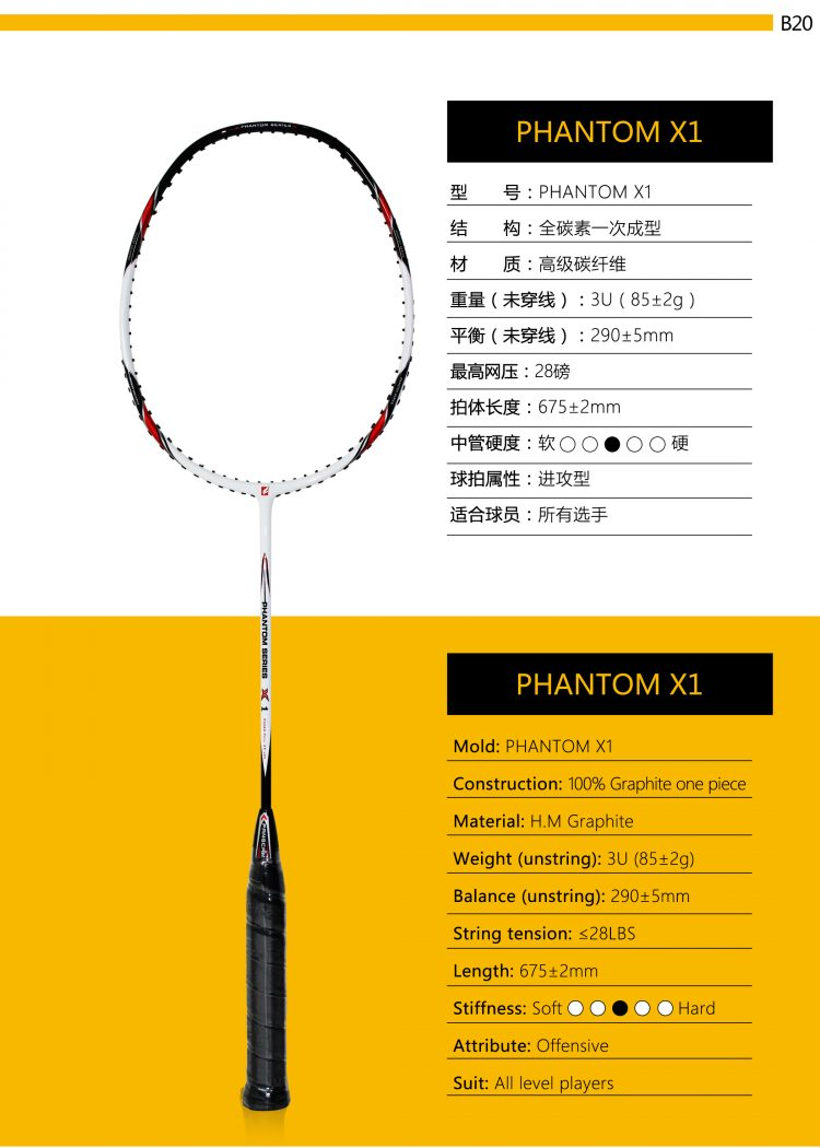 B20_Badminton Racket