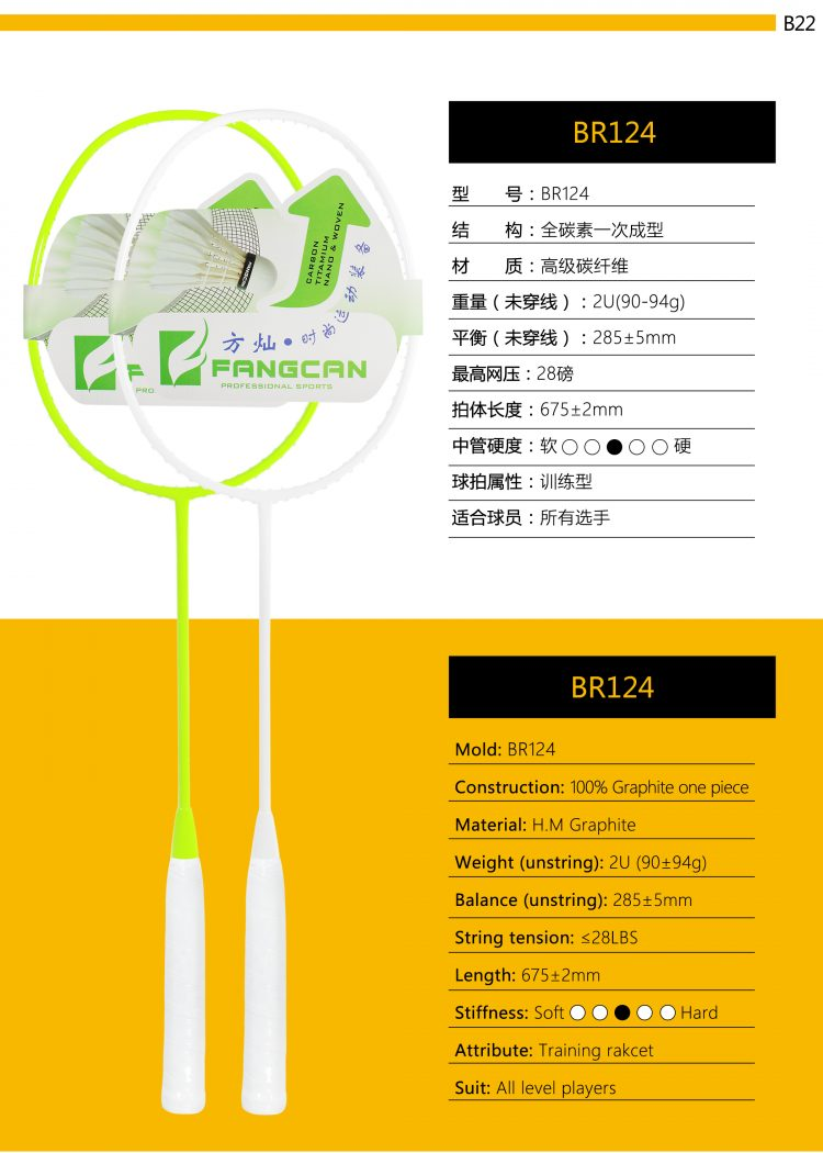 B22_Badminton Racket