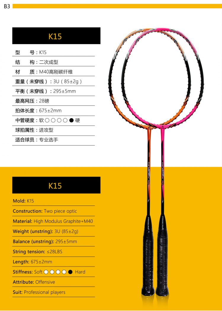 B3_Badminton Racket