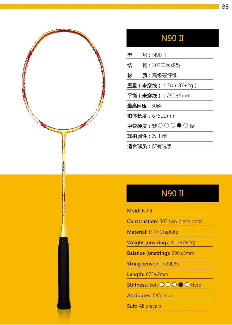 B8_Badminton Racket