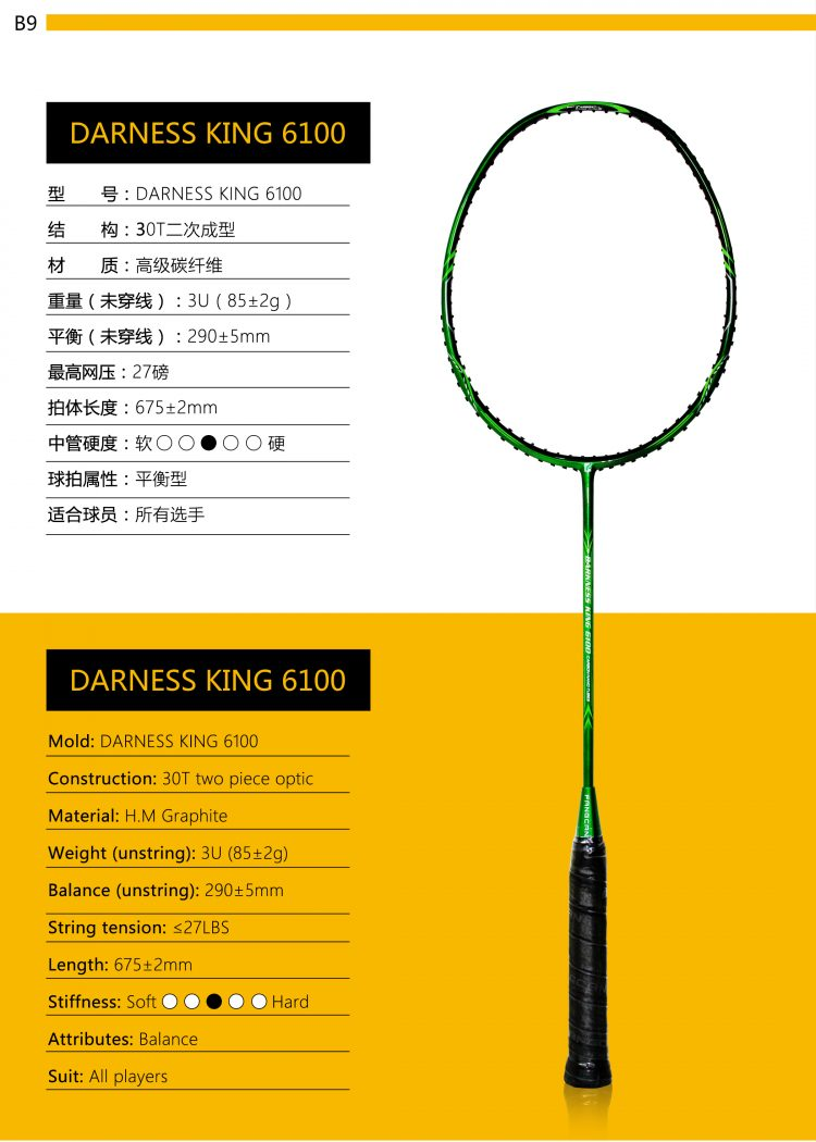 B9_Badminton Racket