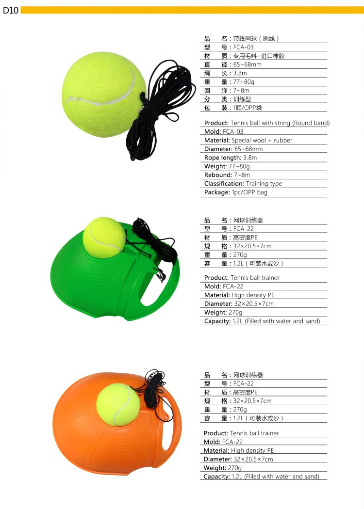 D10_Tennis Training Aid