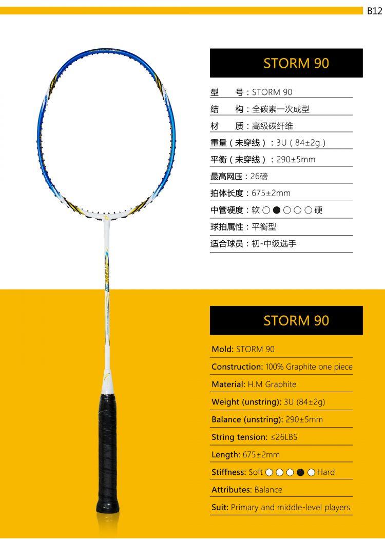 B12_Badminton Racket