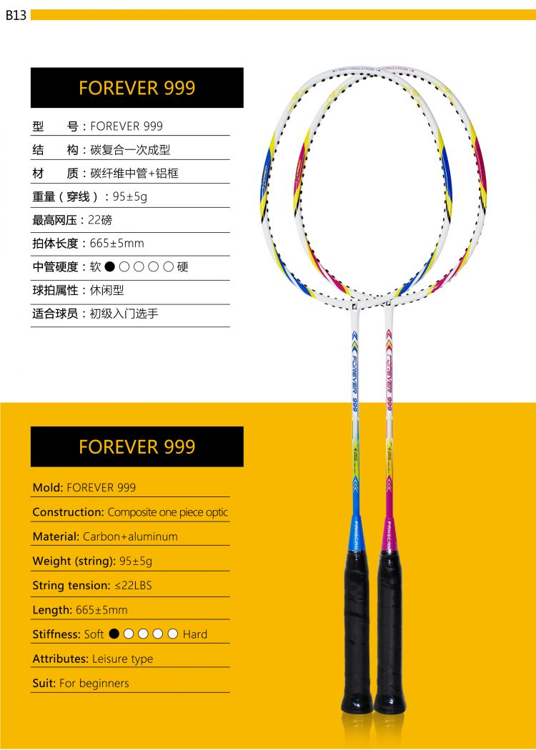 B13_Badminton Racket