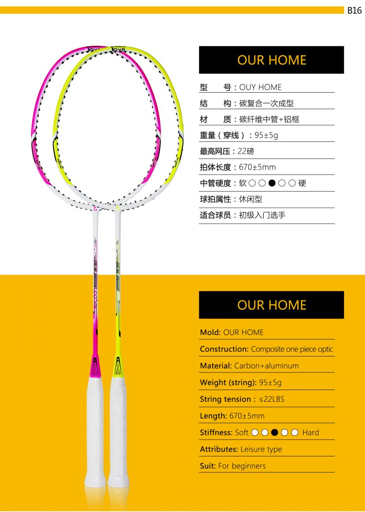 B16_Badminton Racket