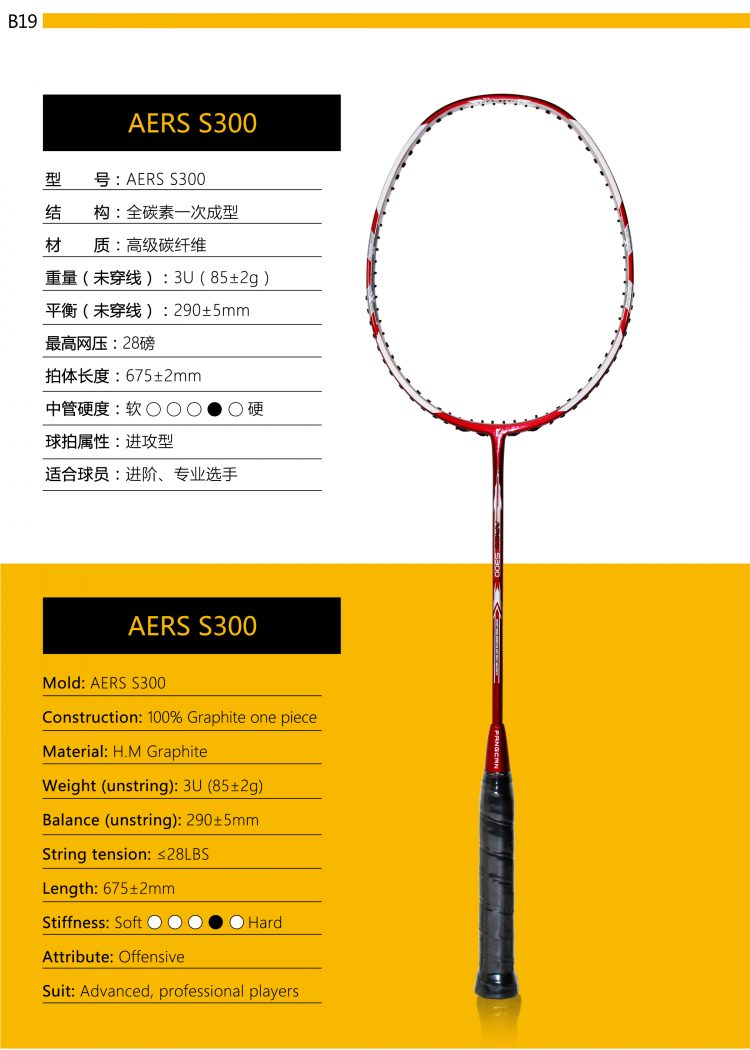 B19_Badminton Racket