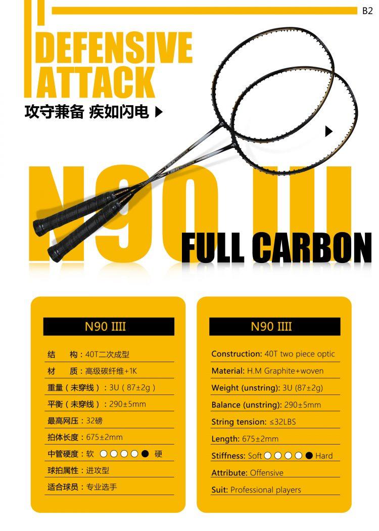 B2_Badminton Racket