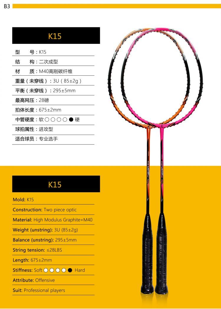 B3_Badminton Racket