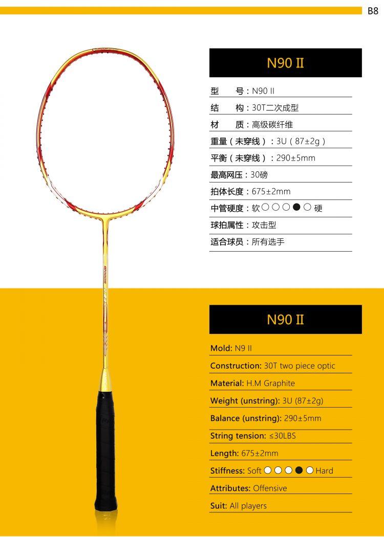 B8_Badminton Racket