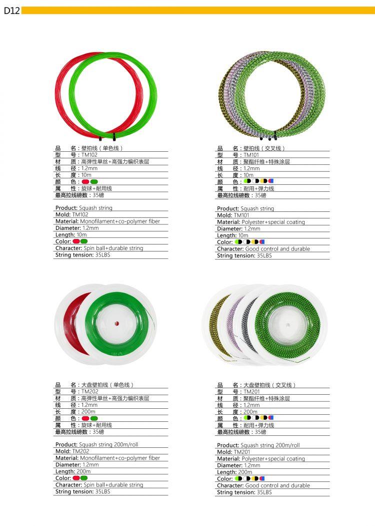 D12_Squash String