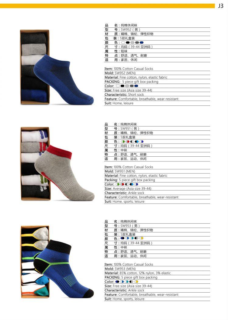 J3_Sports Socks